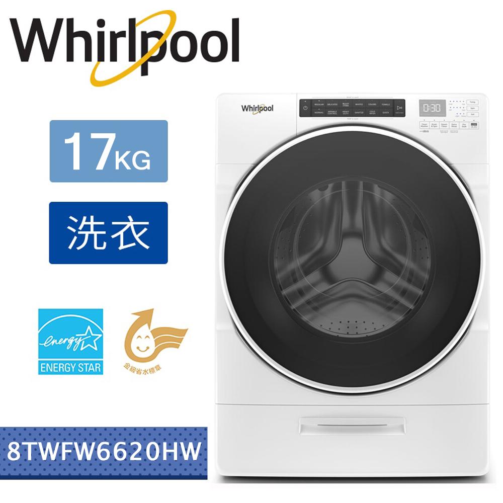 【美國原裝進口】Whirlpool惠而浦-17KG溫熱水滾筒洗衣機 8TWFW6620HW(含基本安裝+舊機回收)
