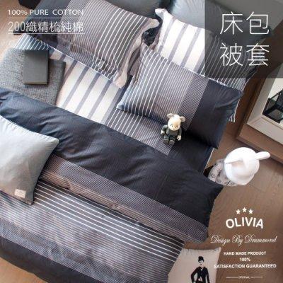 【OLIVIA 】 DR500  諾爾曼 灰黑 5X6.2尺 雙人床包被套四件組  都會簡約系列