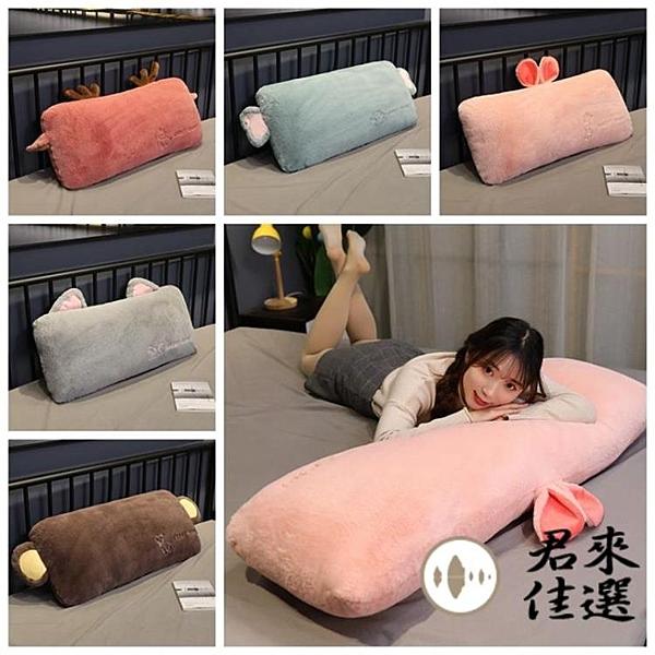 65公分趴趴枕抱枕長條枕床上枕頭靠枕床頭靠墊雙人【君來佳選】