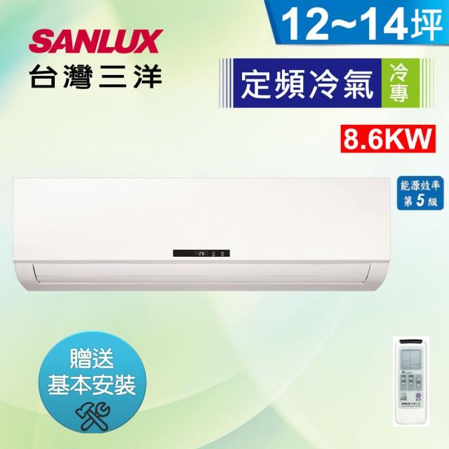 SANLUX 台灣三洋 12-14坪 定頻分離式冷氣機SAC/E-86FE