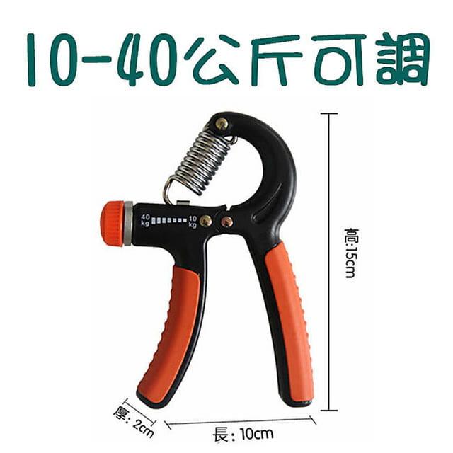 10-40公斤可調 握力器