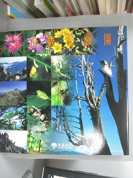 【書寶二手書T4/攝影_EX9】玉山國家公園攝影精選_原價1500_遊登良