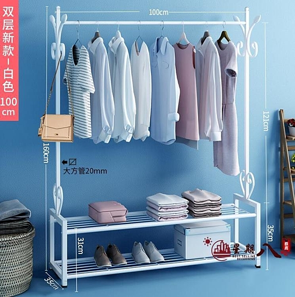 曬衣架 衣架落地臥室內單桿式涼衣架家用折疊多功能掛衣架簡易曬晾衣架子