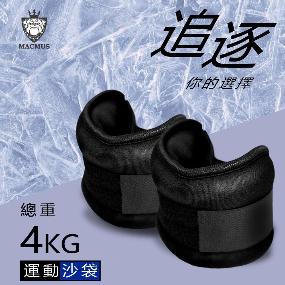 4公斤 鐵人型運動負重沙包