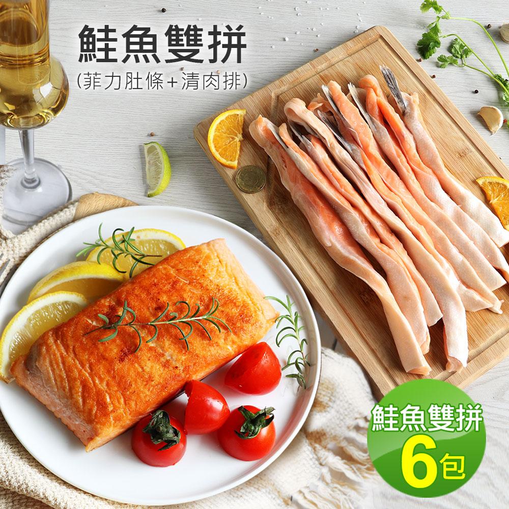 [優鮮配] 頂級鮭魚雙拼6包(鮭菲力肚條3包+鮭清肉排3包)免運組