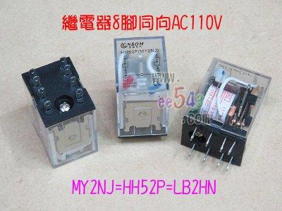 繼電器8腳同向AC110V.MY2NJ=HH52P=LB2HN帶燈Relay瞬時電磁控制器自動控制開關小型繼電器