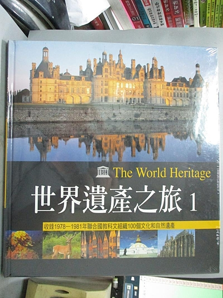 【書寶二手書T6/歷史_EYG】世界遺產之旅1_安格麗卡.格勒貝爾