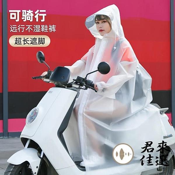 透明長款雨衣全身男女加厚電動車雙帽檐成人雨披【君來佳選】