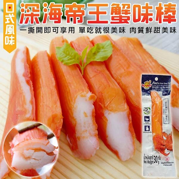 【日式風味】深海巨無霸帝王蟹味棒(20支_30g/支)