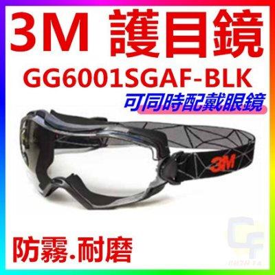 {CF舖}3M GG6001SGAF-BLK 護目鏡(3M安全眼鏡 3M護目鏡 防霧眼鏡 另有454AF 1791T)
