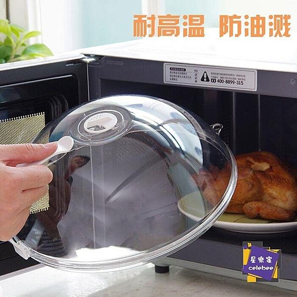 微波爐加熱蓋 微波爐保鮮蓋耐高溫專用加熱蓋子剩菜蓋菜罩防油蓋冰箱塑料密封蓋