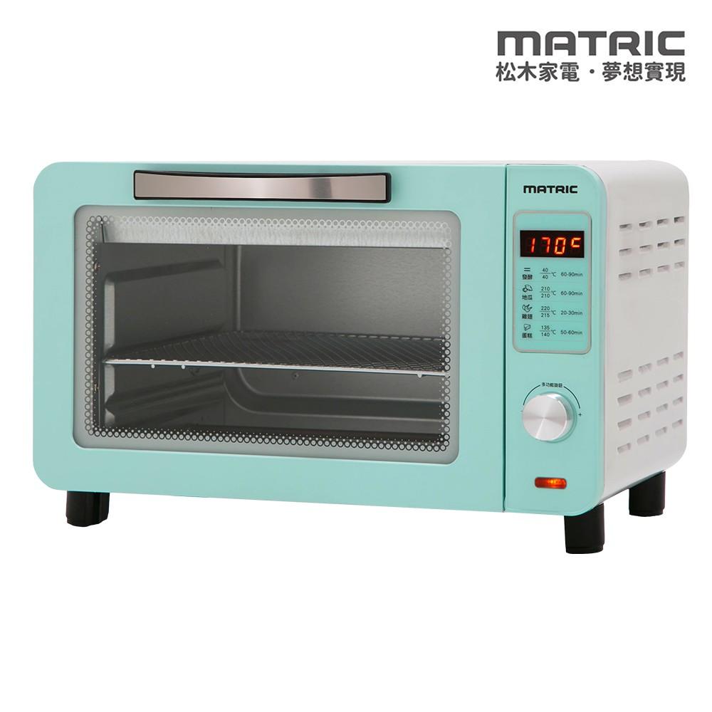 【MATRIC 松木】16L微電腦烘培調理烘烤爐烤箱 MG-DV1601M (獨立溫控)