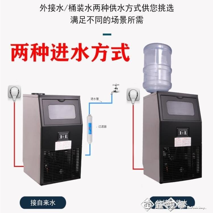 220V 桶裝水制冰機奶茶店商用家用小型35kg酒吧大型冰塊制作造冰機