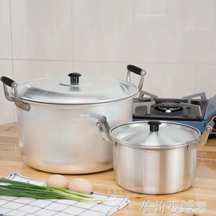 家用老式鋁鍋湯鍋加厚大號加高煮水燒水鍋燃氣雙耳鍋商用湯煲銻鍋
