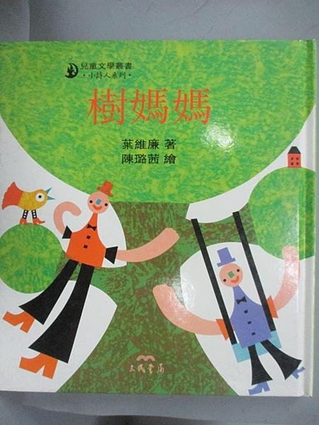 【書寶二手書T9/少年童書_E13】樹媽媽-小詩人系列_葉維廉