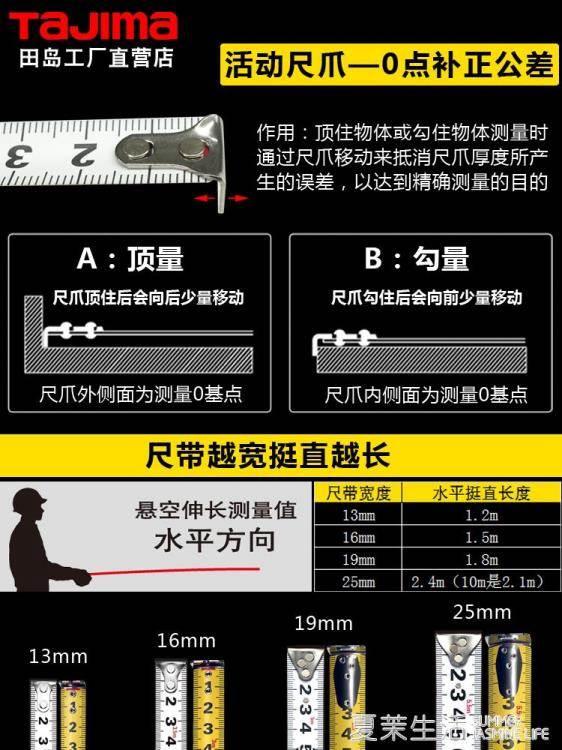 田島捲尺5米3米2米10米尺子鋼捲尺日本高精度盒尺測量尺工具耐磨
