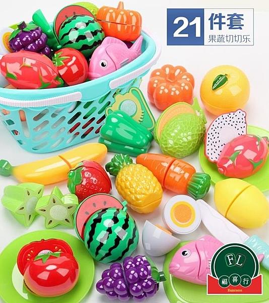 切切樂套裝寶寶廚房做飯過家家可切水果兒童玩具蔬菜【福喜行】