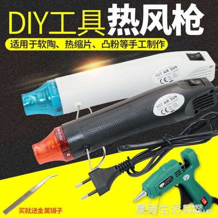 熱風機 熱風槍熱縮片軟陶凸粉浮雕粉熱縮膜小型迷你diy工具手持式熱風機