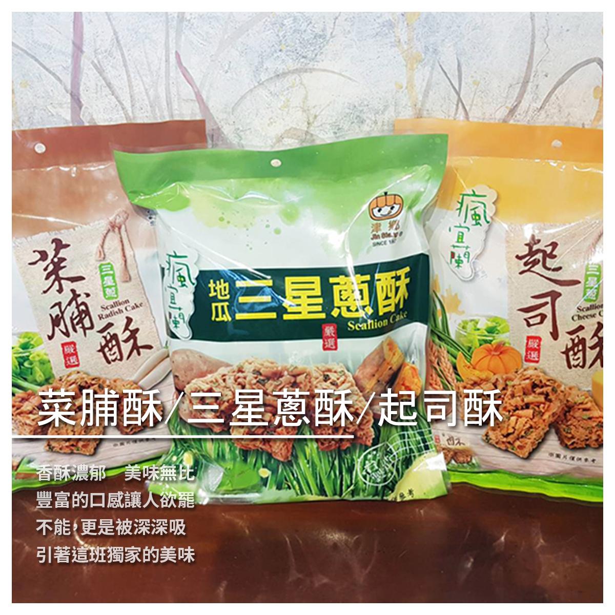 【蔥仔寮體驗農場】菜脯酥/三星蔥酥/起司酥 包