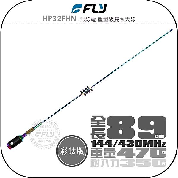 《飛翔無線3C》FLY HP32FHN 無線電 重量級雙頻天線 彩鈦版│公司貨│89cm 車機收發 對講外接│HP32