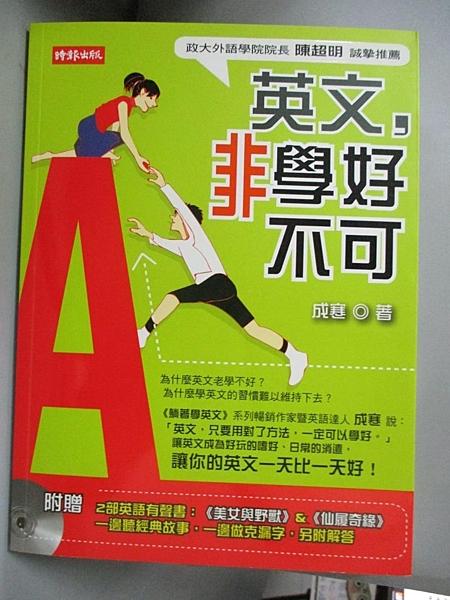 【書寶二手書T8/語言學習_BGS】英文,非學好不可_成寒