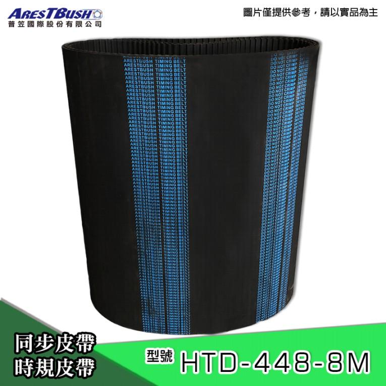 同步時規皮帶 Timing-belt HTD-448-8M