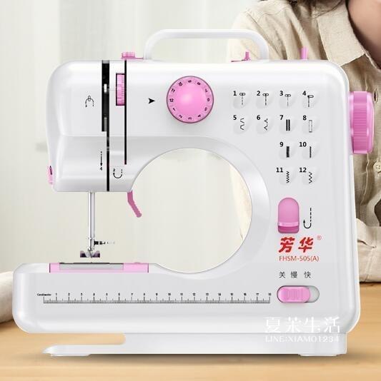 縫紉機 芳華505A縫紉機迷你小型臺式鎖邊多功能電動家用吃厚縫紉機『YTL』