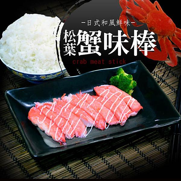 【大口市集】日式松葉蟹味棒(270g/盒)
