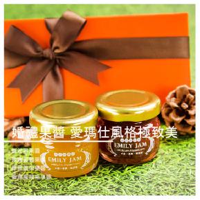 【愛蜜莉手工果醬】婚禮果醬禮盒 愛瑪仕風格極致美 (含2入果醬、包裝)