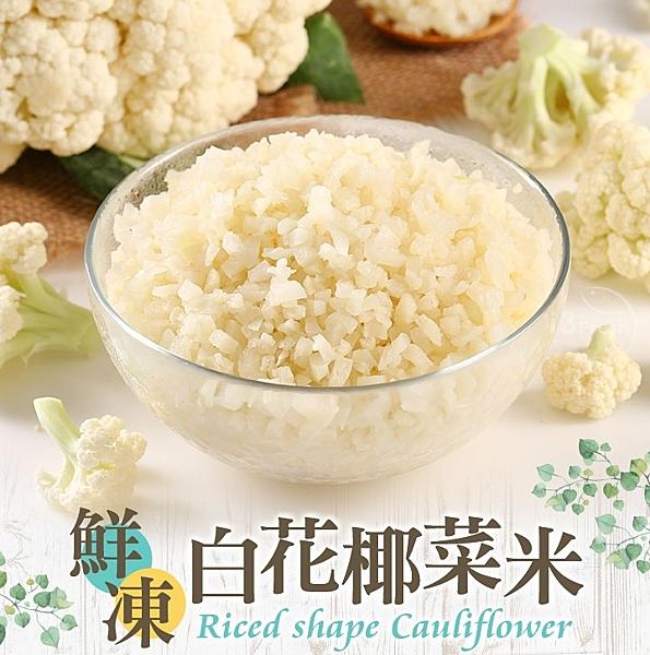 【愛上鮮果】鮮凍白花椰菜米9份