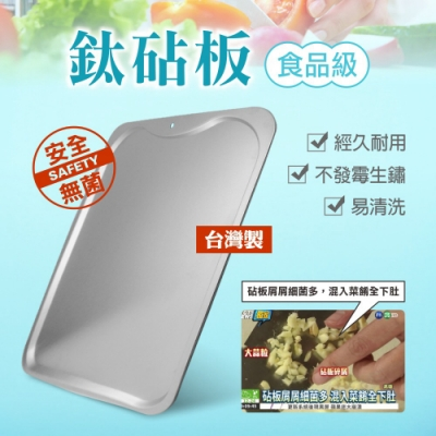 家購網嚴選 鈦豐 台灣製抗菌鈦砧板