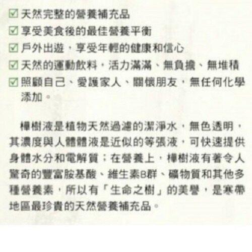 買5送1 林博 有機樺樹液(原味) 200ml/瓶 天然補充營養品 效期至2021.08.17