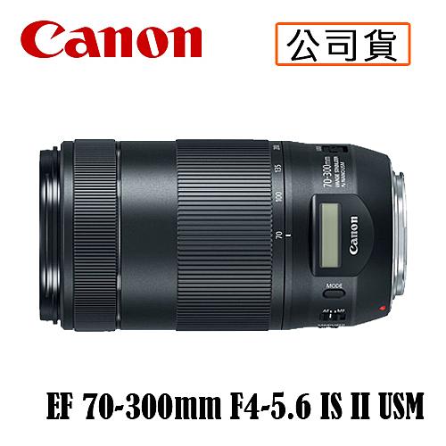 【分期零利率】送保護鏡清潔組 3C LiFe CANON EF 70-300mm F4-5.6 IS II USM鏡頭 公司貨