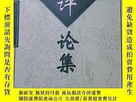 二手書博民逛書店罕見馮並評論集【簽名】5046 馮並 中國人事出版社 ISBN: