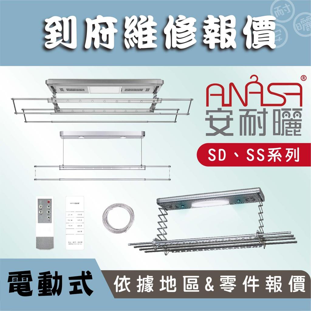 到府維修:ANASA安耐曬-EBAR衣霸電動式【依據地區&零件報價】無線遙控&曬衣架維修