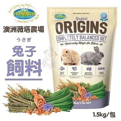 *WANG*澳洲VETAFARM薇塔農場《兔子飼料》1.5kg/包 高纖配方,新鮮羊茅草、苜蓿草及多種穀物