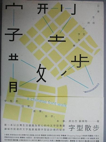 【書寶二手書T6/藝術_BL8】字型散步-日常生活的中文字型學_柯志傑