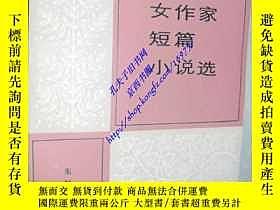 二手書博民逛書店罕見美國女作家短篇小說選15975 朱虹選編 中國社會科學出版社