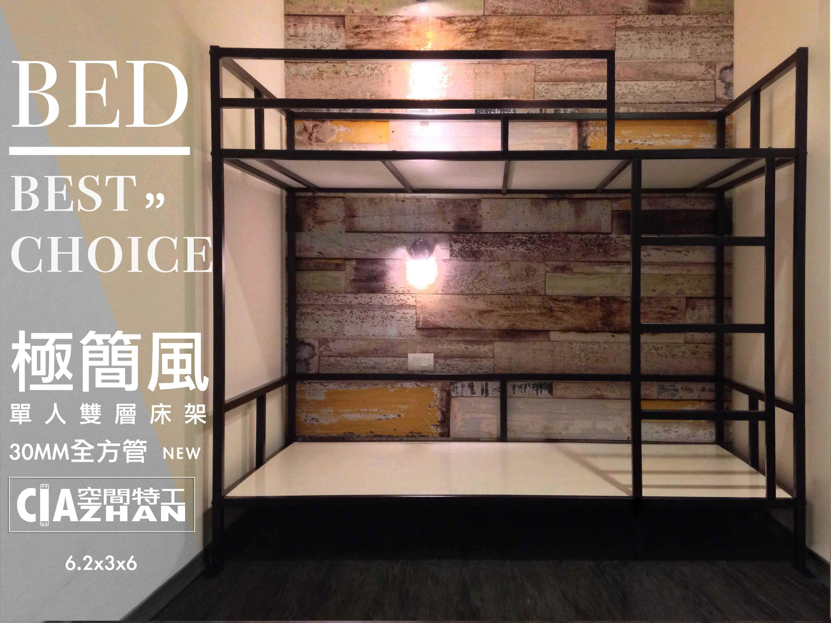 【全新免運】設計款床架 輕量化骨架/上下舖/床組/床底 三尺 30mm方管 雙層床單人床架組  空間特工 【O3A609】