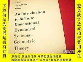 二手書博民逛書店無限維動態系統引論《幾何理論》罕見英文版9837 JACK K,