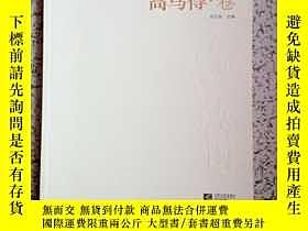 二手書博民逛書店江蘇省國畫院名家系列----高馬得罕見卷12849 周京新 主編