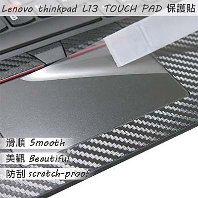 【Ezstick】Lenovo ThinkPad L13 TOUCH PAD 觸控板 保護貼
