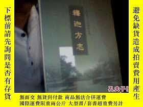 二手書博民逛書店釋迦方誌罕見唐終南太一山釋道18910 (唐)道宣著