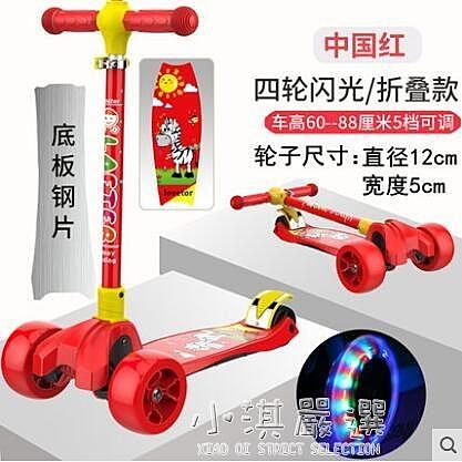 滑板車兒童3-6-14歲小孩2三四輪折疊閃光單腳踏板車滑滑車溜溜車CY『小淇嚴選』