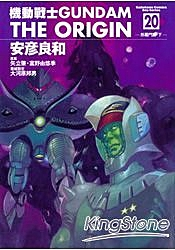 機動戰士GUNDAM THE ORIGIN20