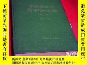 二手書博民逛書店罕見中國圖書館圖書分類法(簡本)(第三版)21799 中國圖書館