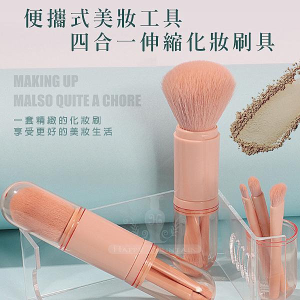 生活小物 便攜式美妝工具四合一伸縮化妝刷具/組