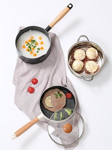 雪平鍋 麥飯石不粘鍋寶寶輔食鍋嬰兒煎煮一體家用小奶鍋泡面小鍋迷你湯鍋 晶彩