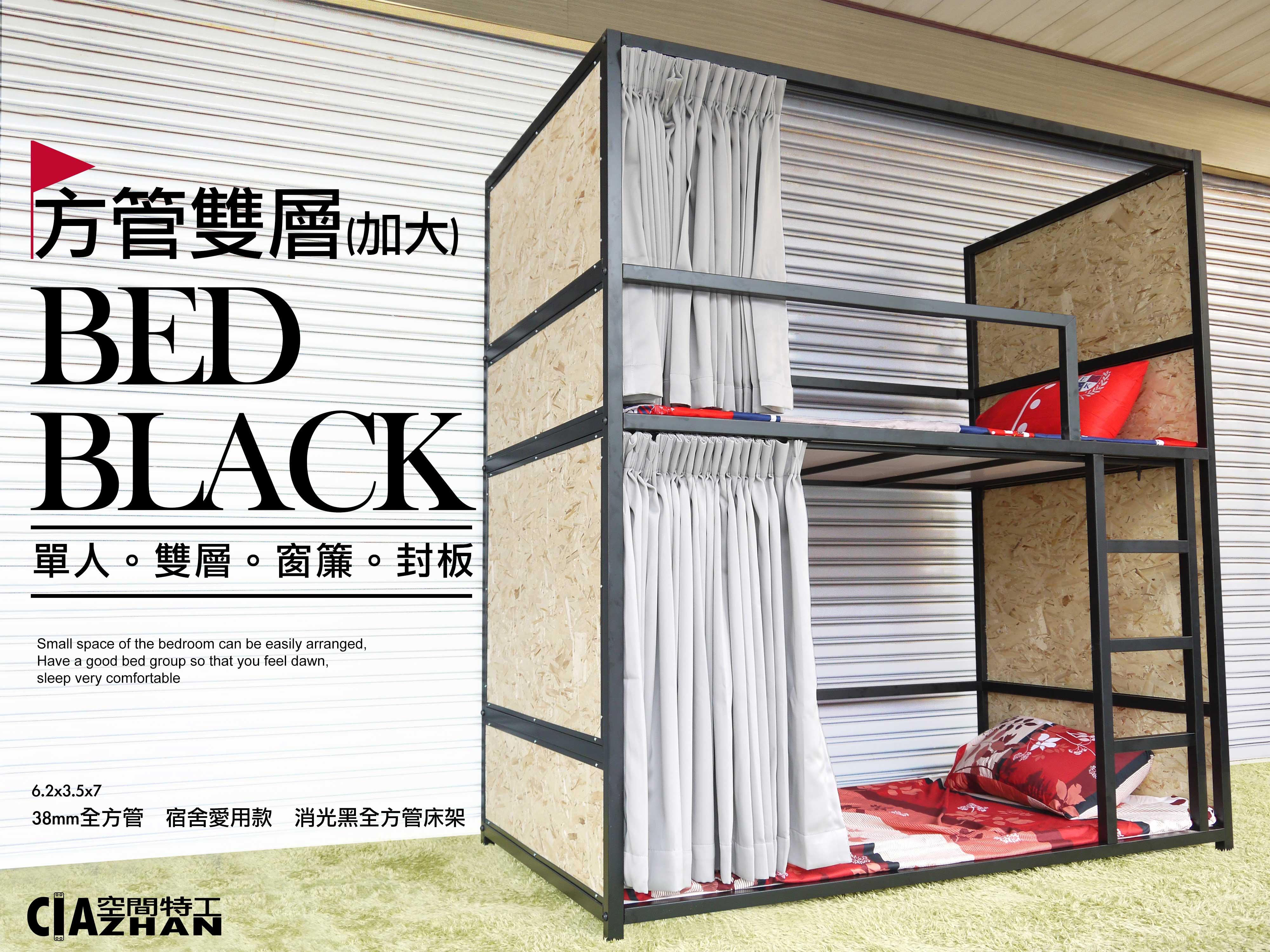 宿舍設計款床架/上下舖/床組/床底/封板款 3.5尺 38mm鐵管 雙層床單人(加大)床  空間特工【O5C718】