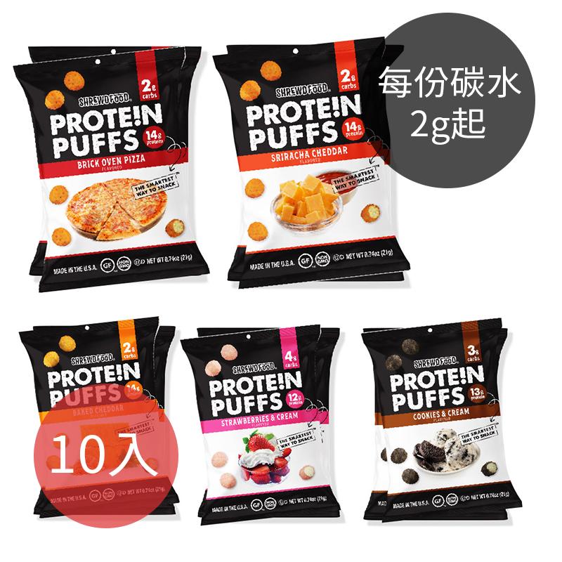 [美國 Shrewd Food] 低碳高蛋白泡芙-屯貨超值組合(21g*10包入)